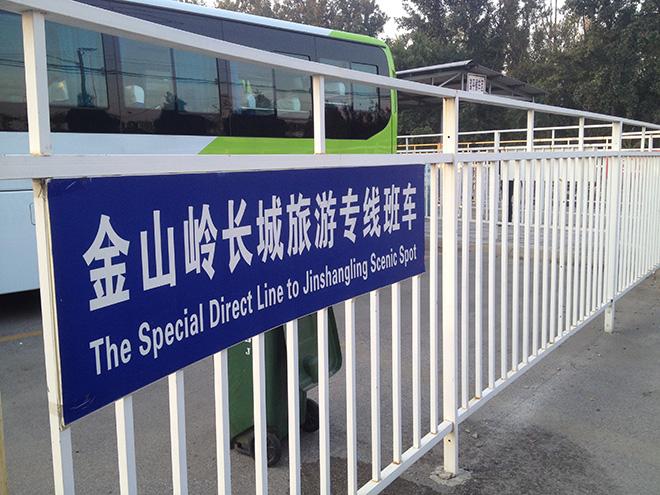 Bus Pékin Jinshanling