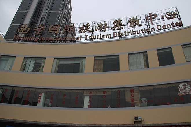 Nanning International Tourist Distribution Center