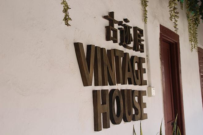 Vintage House Penang Georgetown Malaisie